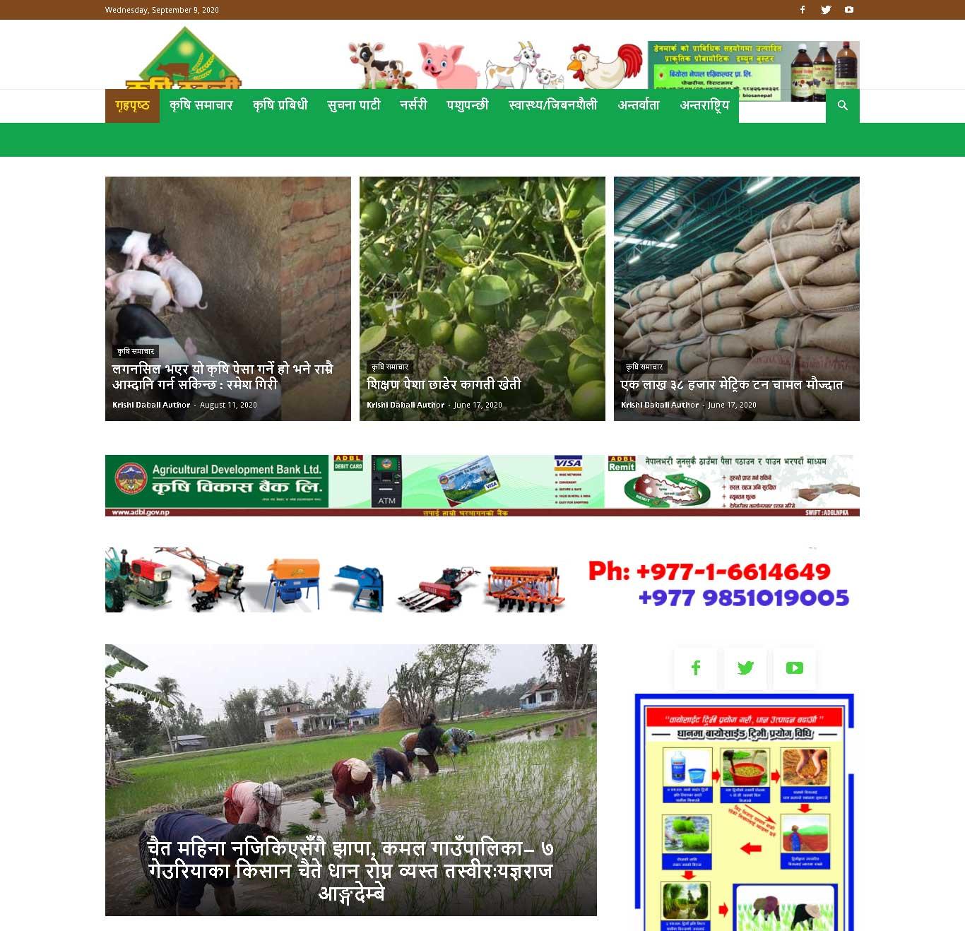 krishidabali.com